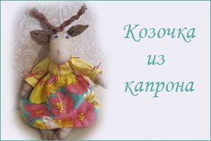 koza-iz-kaprona-master-klass