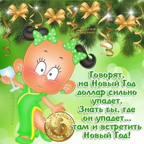 Прикольные поздравления к новому году 2013 короткие