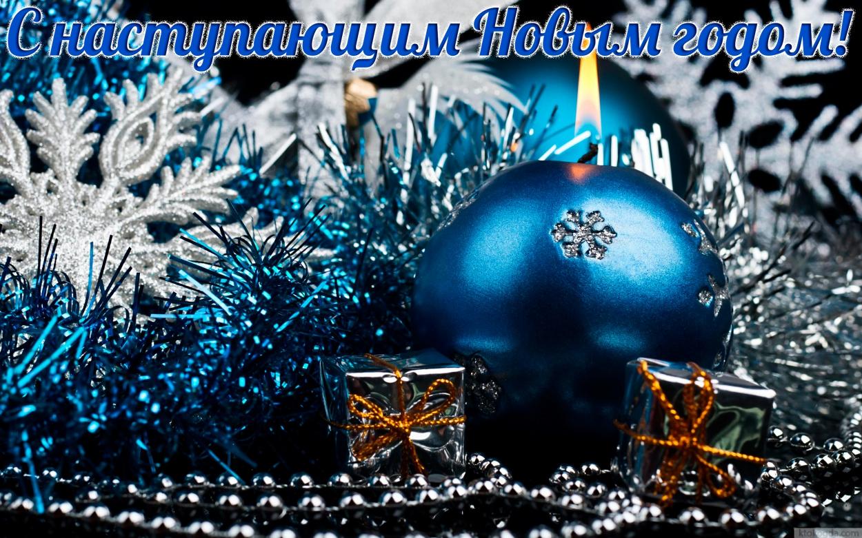 Новогодние поздравления с наступающем