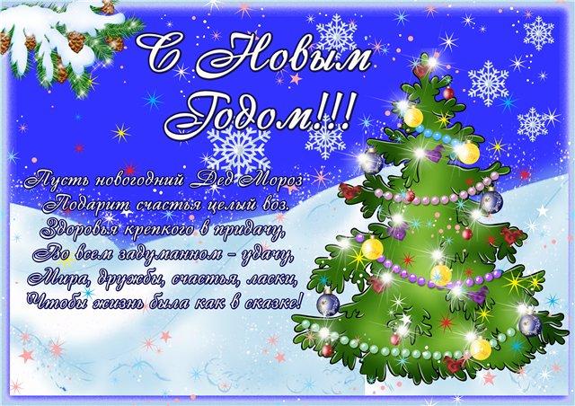 Поздравления с новым годом 2016 короткие. в
