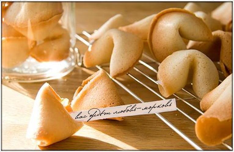 Печенье с пожеланиями своими руками рецепт с фото 100
