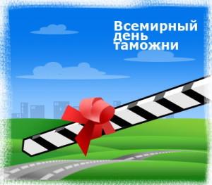 den_tamozhni_01