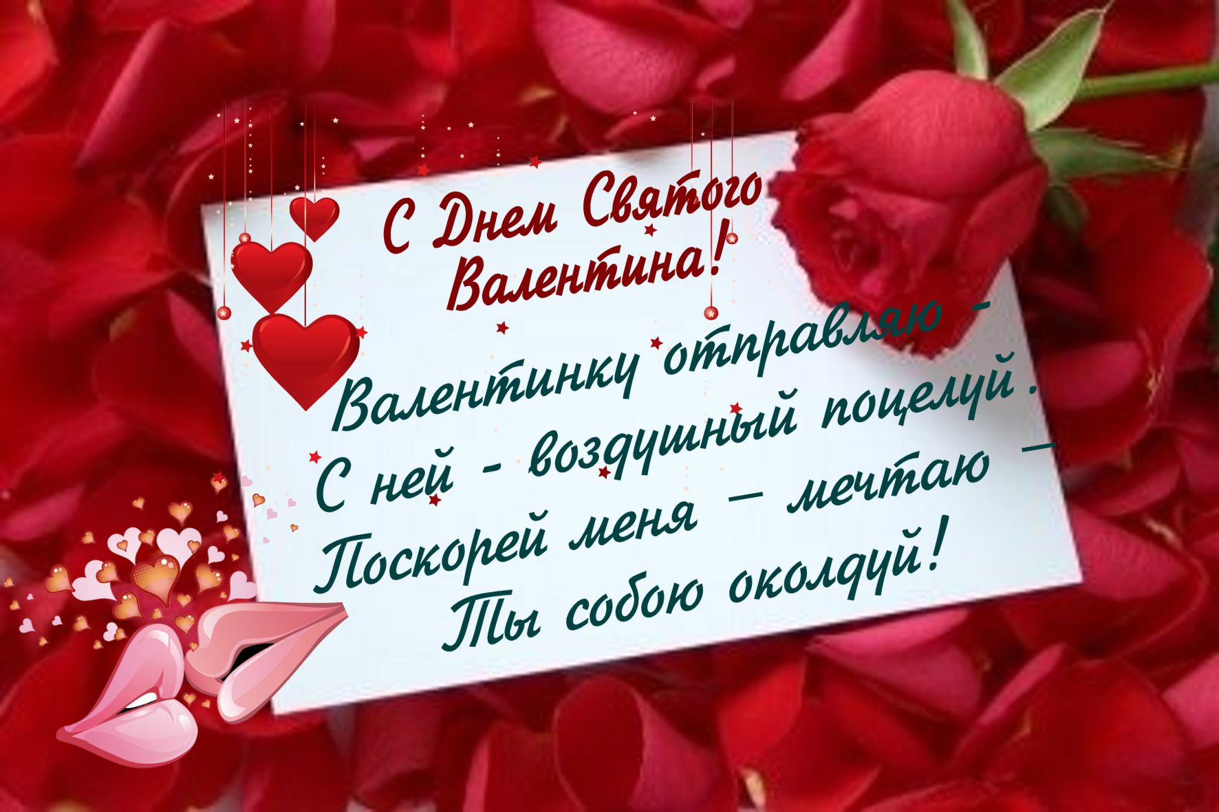 Поздравления на 14 февраля девушкам