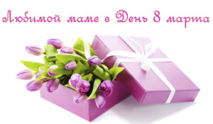 s-8-marta-lubimoy-mame