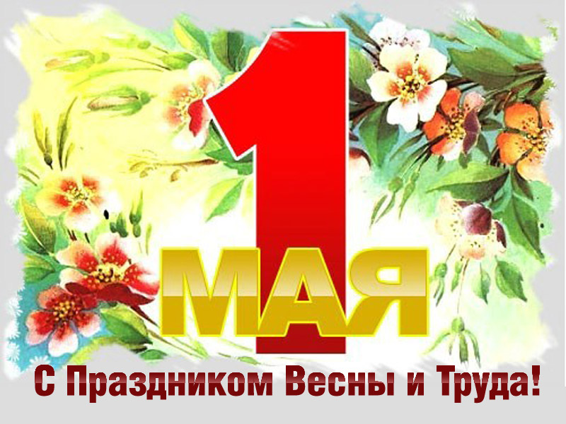 http://holiday-for-you.ru/wp-content/uploads/2015/04/1337975598_1-may-2.jpg