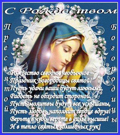 Поздравления с рождением святой богородицы