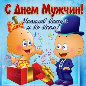 Поздравления с Всемирным днем мужчин в прозе