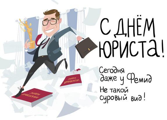 День юриста стих поздравление