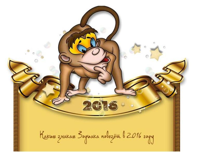 шуточный гороскоп по знаком зодиака на день рождения