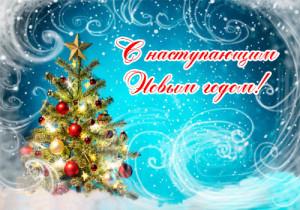 с новым годом поздравление в прозе всем знакомым