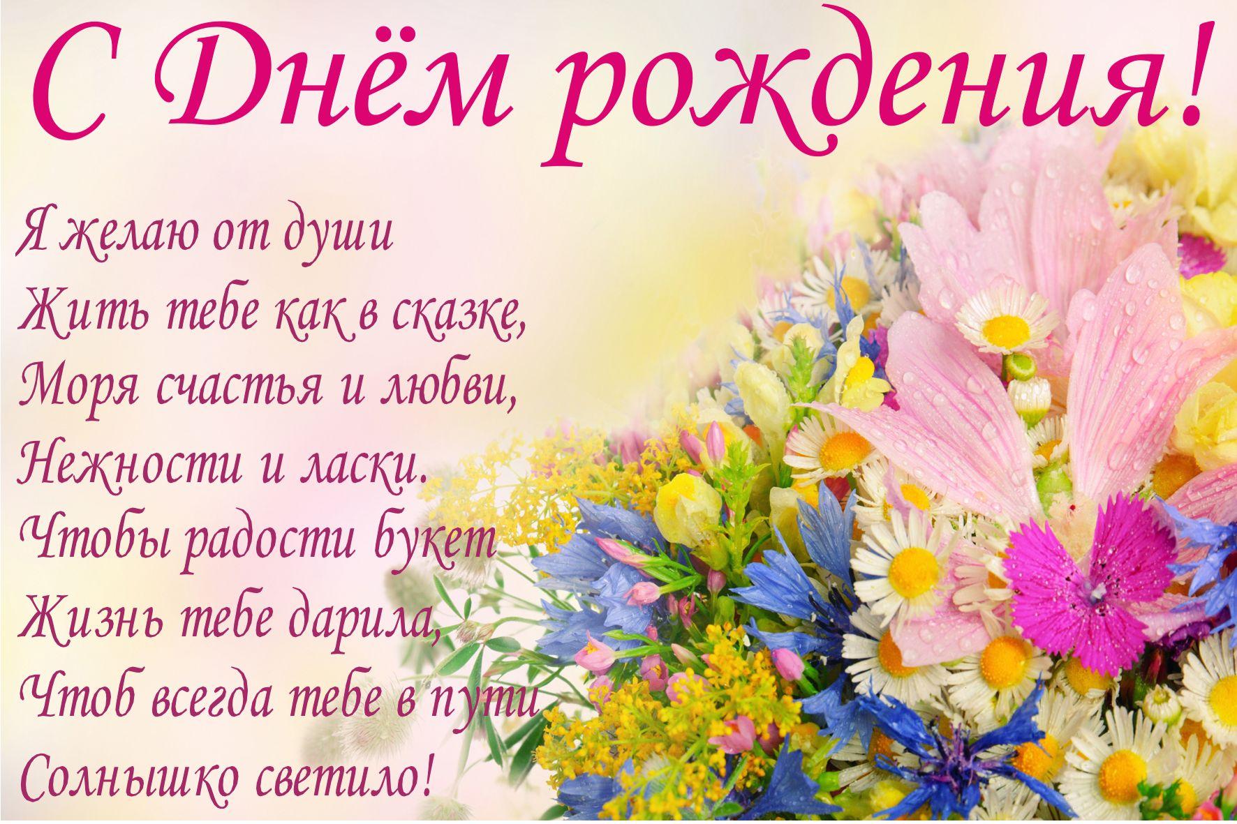 Смс поздравления с днём рождения женщине в стихах красивые сестре