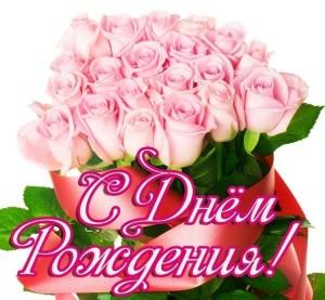 Смс поздравления с днем рождения женщине в стихах красивые