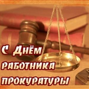 Официальные поздравления с днем прокуратуры