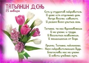 Поздравления с Днем Татьяны 25 января: короткие для женщины в стихах