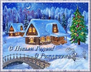 Поздравления с Новым годом и Рождеством в прозе