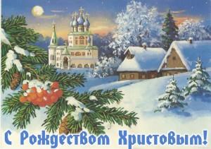 Смс поздравления с Рождеством Христовым в стихах
