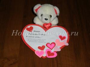валентинка своими руками из бумаги
