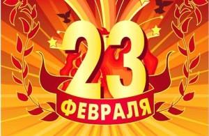 Мероприятия на 23 февраля в Москве