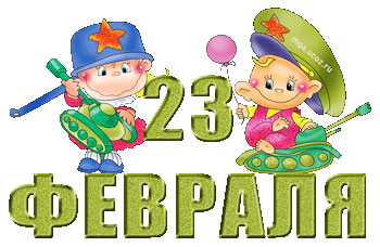 Картинки к 23 февраля мальчикам от девочек