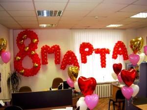 Как поздравить коллег с 8 марта в офисе оригинально