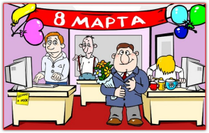 Как поздравить коллег с 8 Марта на работе
