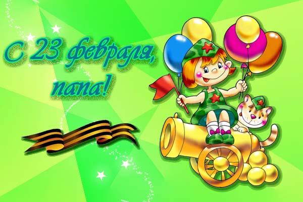 Картинки про 23 февраля для детей