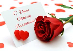 Поздравления с Днем Влюбленных: короткие
