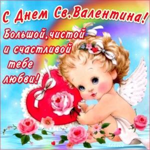 поздравления с 14 февраля для друзей