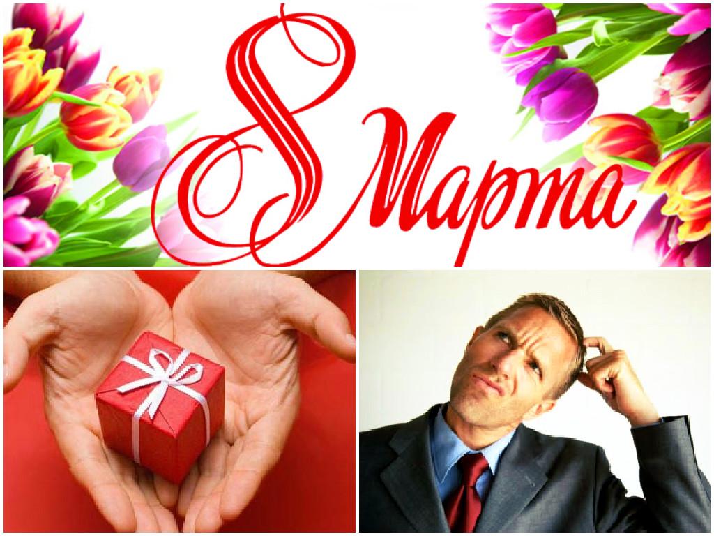 Картинки по запросу подарки на 8 марта