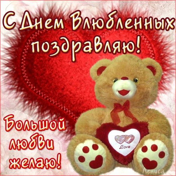 Днем влюбленных поздравления