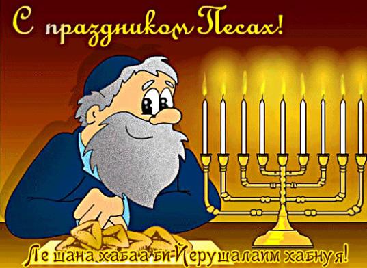 Еврейское поздравление в пасху