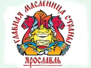 Программа Масленицы в Ярославле
