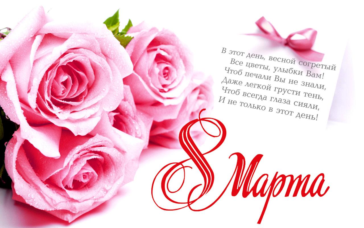 Красивые пожелание на 8 март