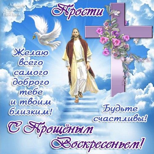 Фото открыток прощенного воскресенья