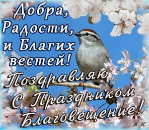 Поздравления с Благовещением Пресвятой Богородицы: стихи