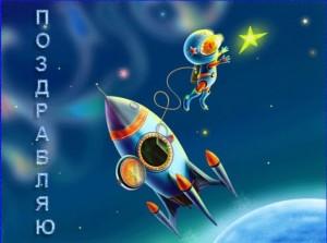 Поздравления с Днем космонавтики смс прикольные