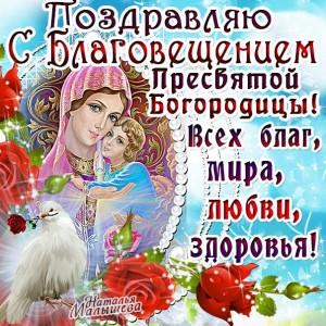 Красивые поздравления с Благовещением Пресвятой Богородицы
