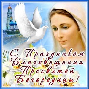 Короткие поздравления с Благовещением