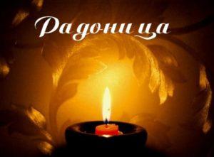 Радоница: какого числа у православных