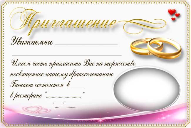 приглашения на свадьбу шаблоны образцы для печати бесплатно