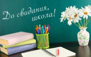 Что подарить учителям на последний звонок