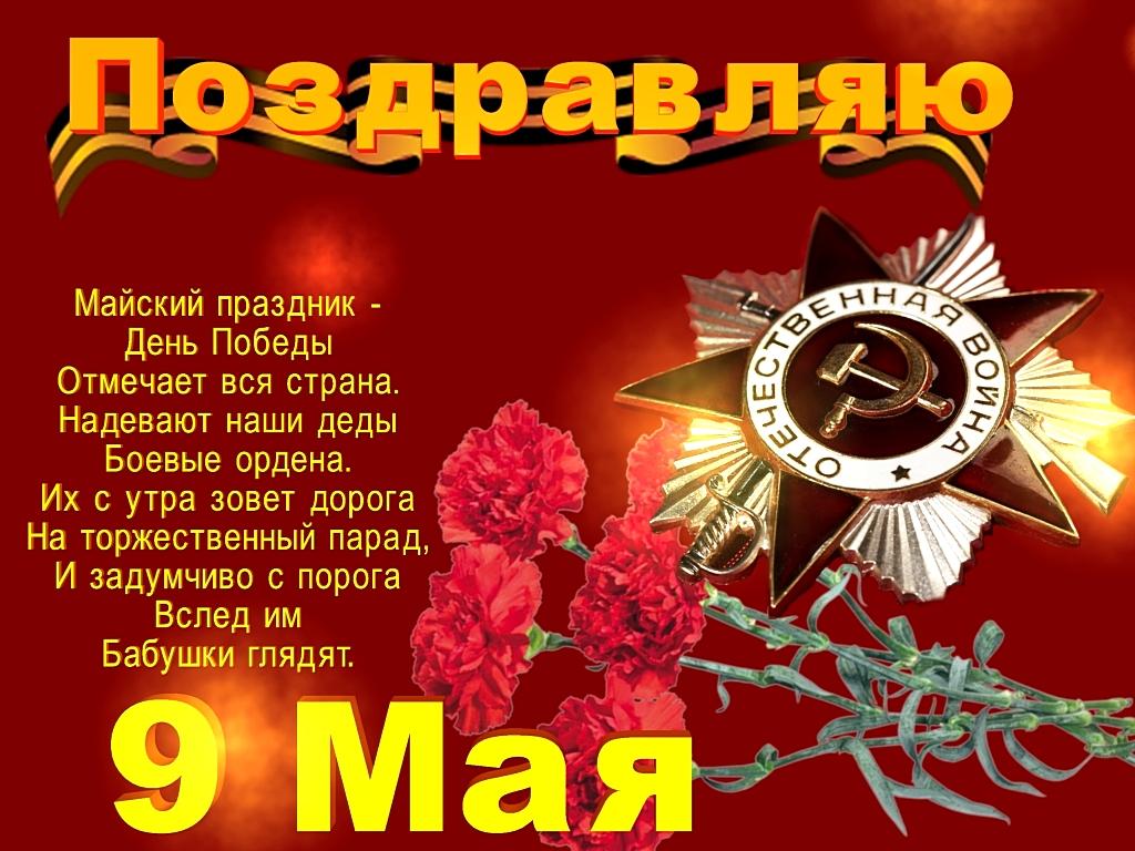 Открытка с 9 мая с поздравлением