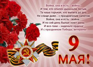 Поздравления с Днем Победы в стихах красивые