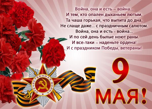 Поздравления с днем победы 9 мая для ветеранов