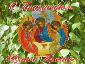 Когда Троица у православных