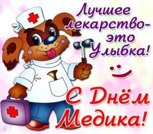 Шуточные поздравления с Днем медика коллегам