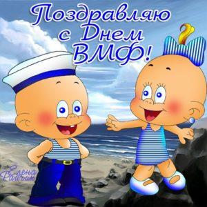 Поздравления с Днем военно-морского флота прикольные