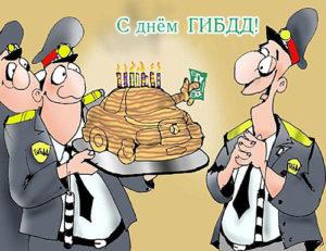 Поздравления с Днем ГИБДД (ГАИ): прикольные