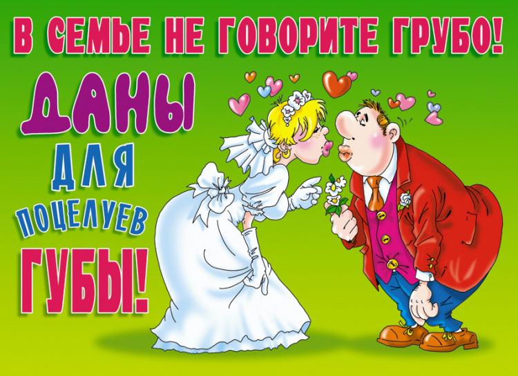 Веселые короткие поздравления с днем свадьбы