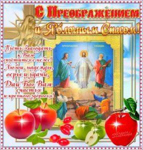 Поздравления с Преображением Господним